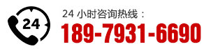 24小shi咨询热线